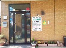 えびすい歯科医院